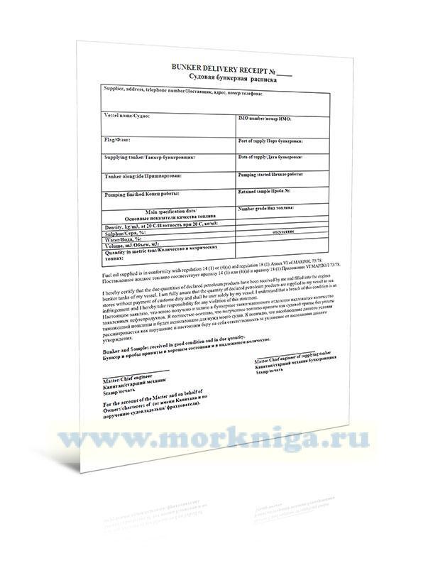 Бункеровочная расписка (Бланк строгой отчетности двухслойный самокопирующийся) 100 шт