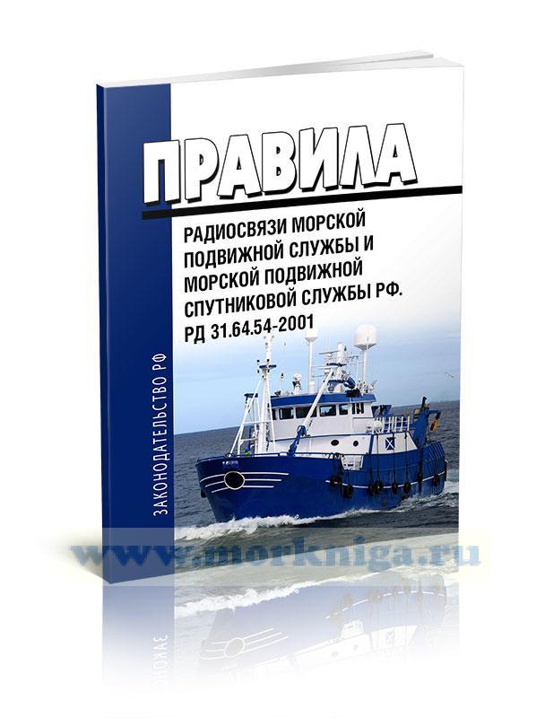 Правила радиосвязи морской подвижной службы и морской подвижной спутниковой службы РФ. РД 31.64.54-2001 с Дополнениями (РД 31.06.09-2003, РД 31.06.10-2003) 2020 год. Последняя редакция