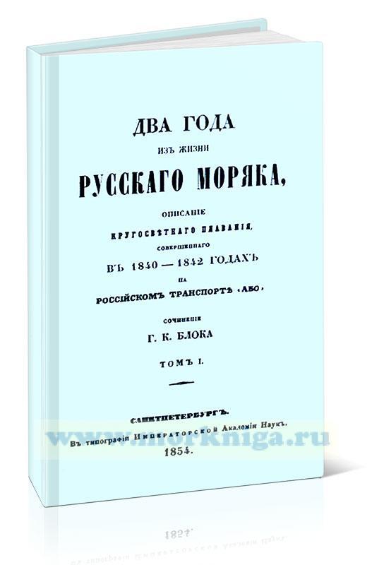 Два года из жизни русского моряка, описание кругосветного плавания, совершенного в 1840-1842 годах на российском транспорте «Або». Том I