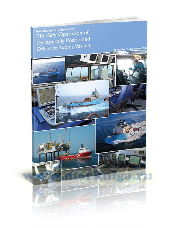 182 MSF Rev. 3 International Guidelines for The Safe Operation of Dynamically Positioned Offshore Supply Vessels/Международные руководящие принципы по безопасной эксплуатации динамически расположенных морских судов снабжения