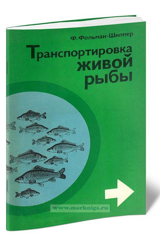 Транспортировка живой рыбы