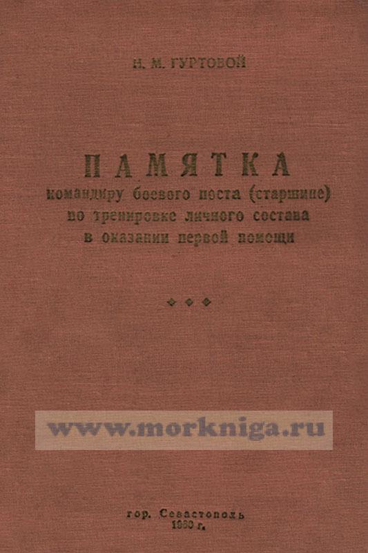Памятка командиру боевого поста (старшине) по тренировке личного состава в оказании первой помощи