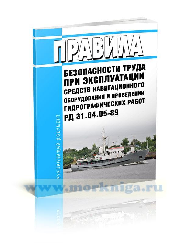 РД 31.84.05-89 Правила безопасности труда при эксплуатации средств навигационного оборудования и проведении гидрографических работ 2020 год. Последняя редакция