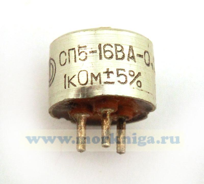 Резистор переменный СП5-16ВА 0.25Вт