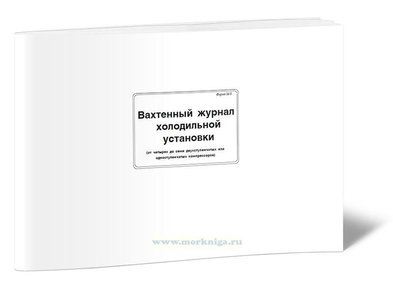 Вахтенный журнал холодильных установок (Форма М-8). Формат А3