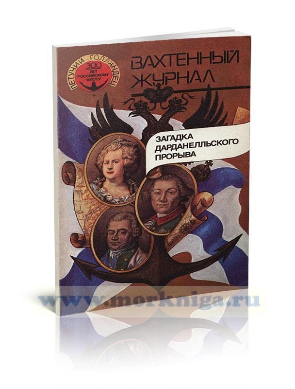 Загадка дарданелльского прорыва: Исторические очерки