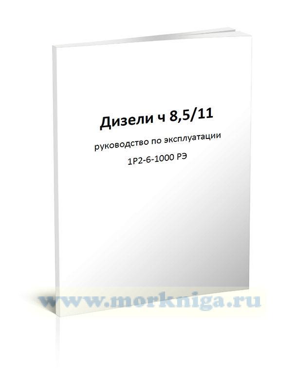 Дизели Ч 8,5/11. Руководство по эксплуатации 1Р2-6-1000 РЭ