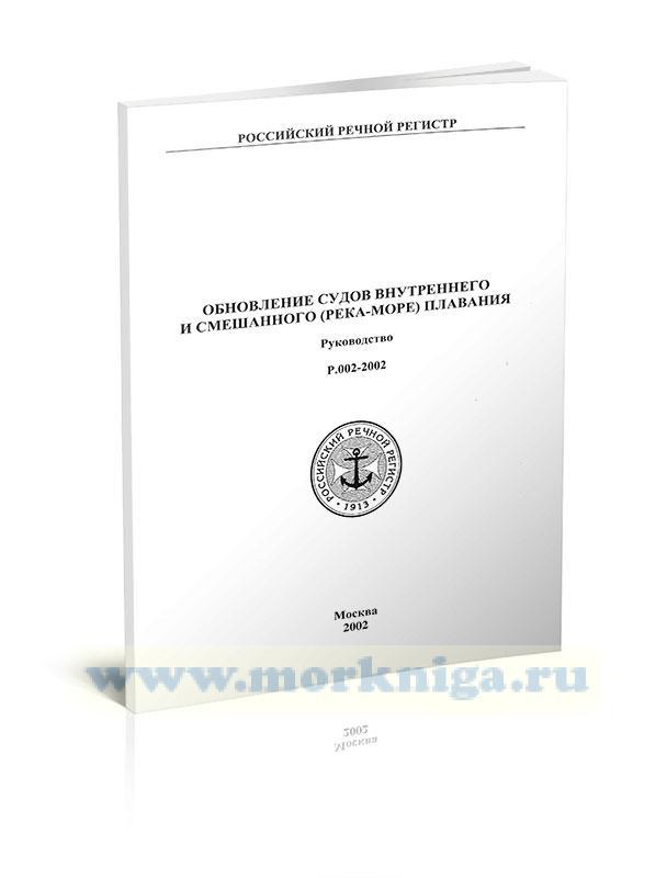Р.002-2002 Обновление судов внутреннего и смешанного (река-море) плавания