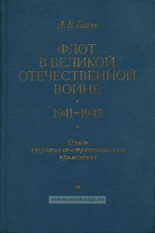 Флот в Великой Отечественной войне (1941-1945). Опыт оперативно-стратегического применения