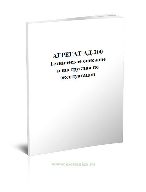 Агрегат АД-200 Техническое описание и инструкция по эксплуатации