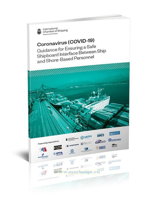 Coronavirus (COVID-19). Guidance for Ensuring a Safe Shipboard Interface Between Ship and Shore-Based Personnel/Коронавирус (COVID-19). Руководство по обеспечению безопасного судового взаимодействия между судовым и береговым персоналом
