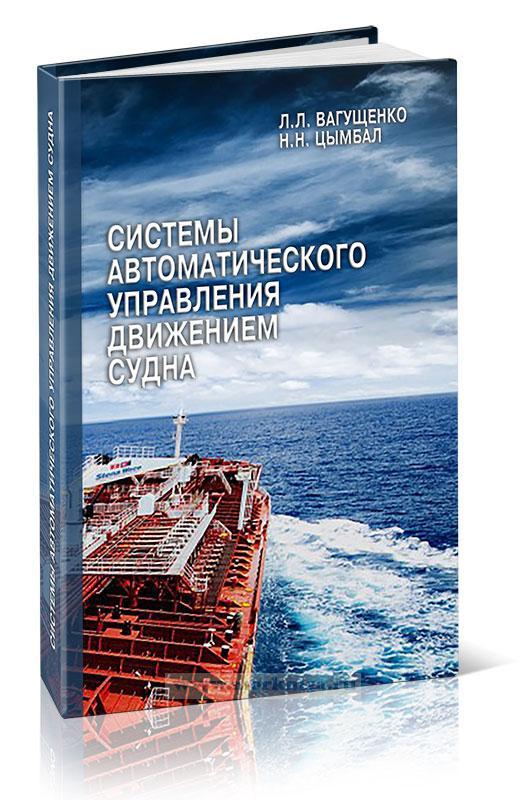 Системы автоматического управления движением судна