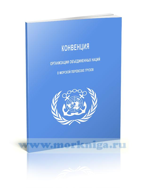 Конвенция Организации Объединенных Наций о морской перевозке грузов 1978 года 2020 год. Последняя редакция