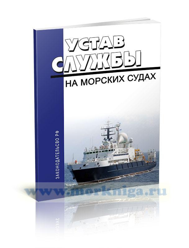 Устав службы на морских судах