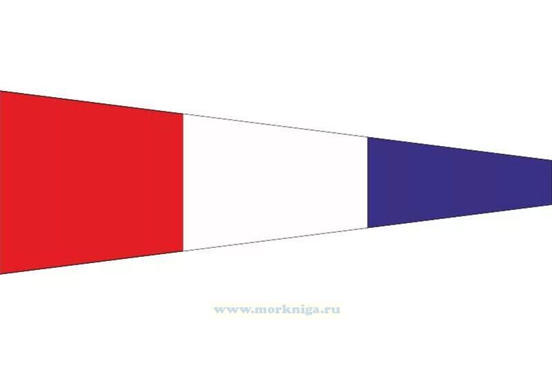 Флаг международного свода сигналов цифра 3 (Terrathree), флаг МСС цифра 3 судовой