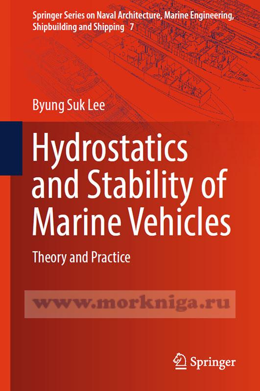 Hydrostatics and Stability of Marine Vehicles. Theory and Practice/Гидростатика и устойчивость морских транспортных средств. Теория и практика