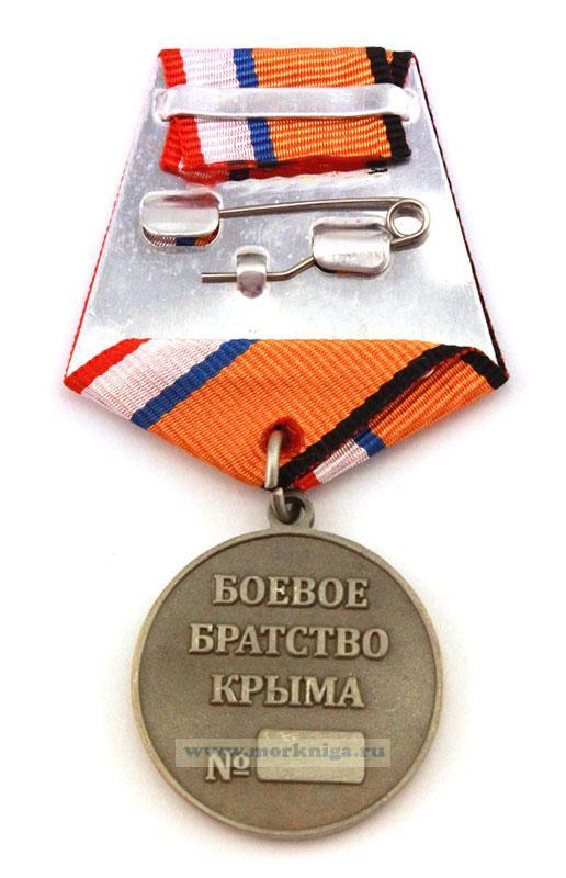 """Медаль """"Боевое братство Крыма"""" в пластиковом футляре"""
