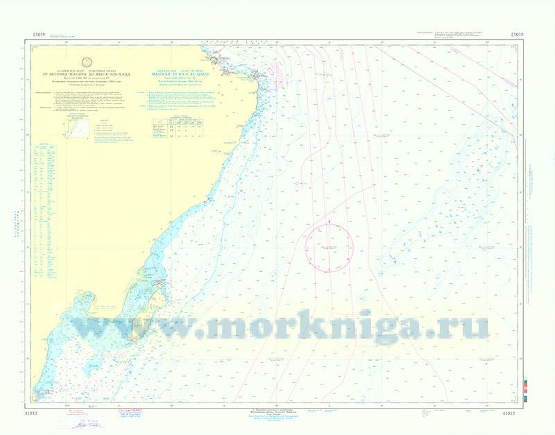 41012 От острова Масира до мыса Эль-Хадд (Масштаб 1:500 000)