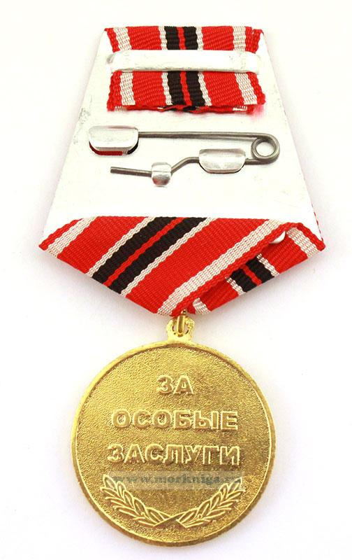 """Медаль """"За борьбу с коронавирусом. За особые заслуги"""" с удостоверением"""