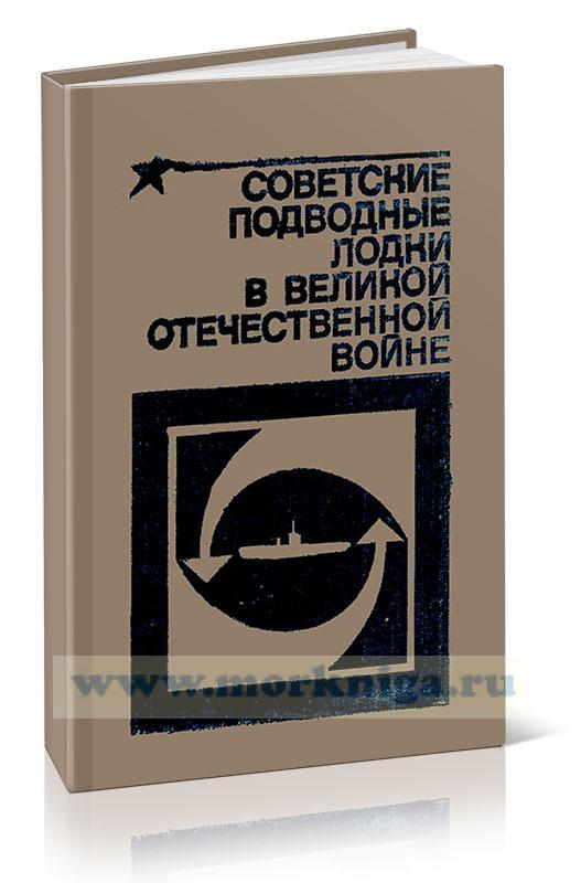 Советские подводные лодки в Великой Отечественной войне