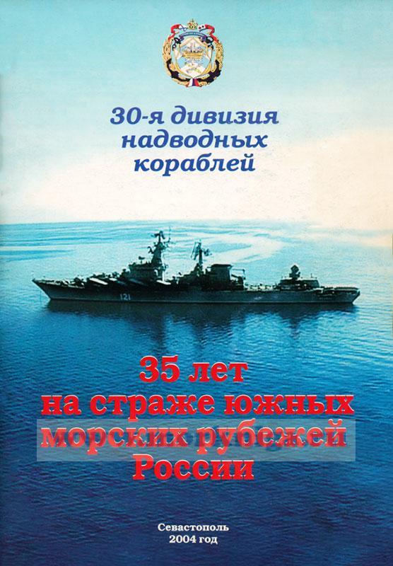 30-я дивизия надводных кораблей. 35 лет на страже южных морских рубежей России