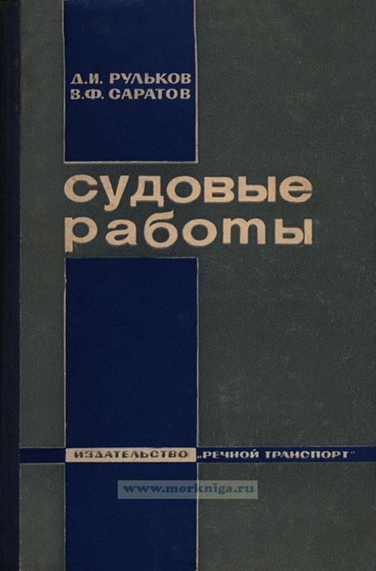 Судовые работы: Учебное пособие для речных училищ и техникумов