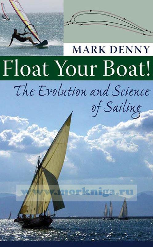 Float your boat! The evolution and science of sailing/Плыви на своей лодке! Эволюция и наука парусного спорта