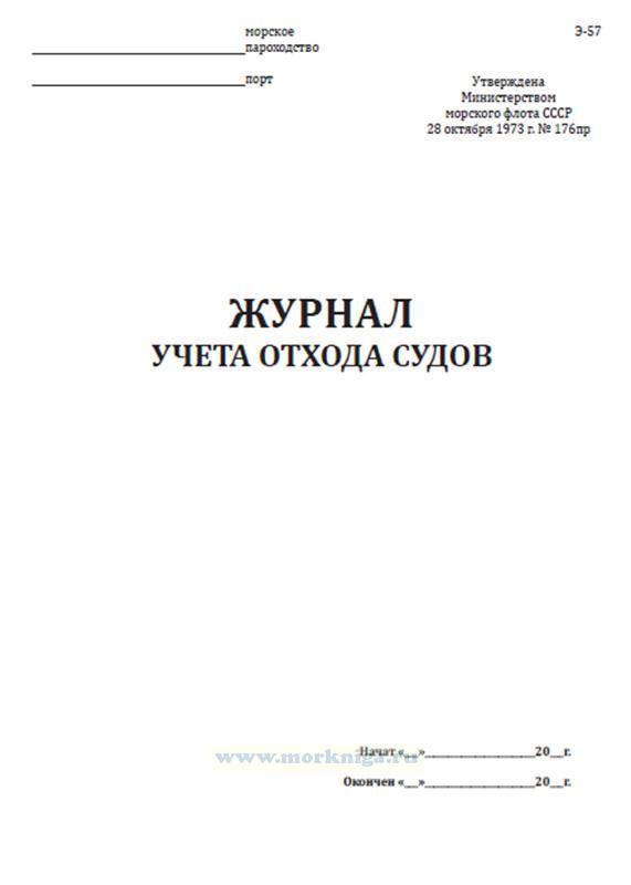 Журнал отхода судов (Форма Э-57)