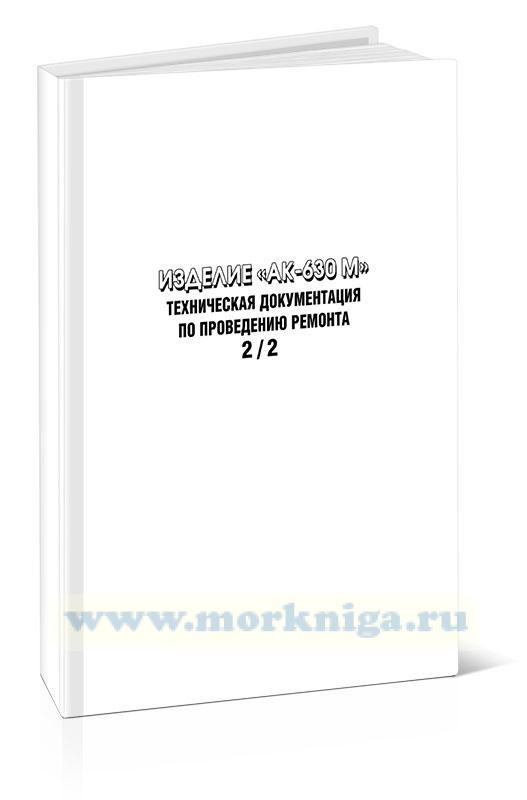 """Изделие """"АК-630М"""". Техническая документация по проведению ремонта"""
