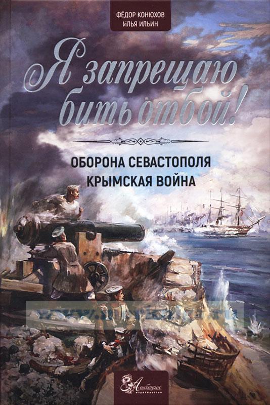 Я запрещаю бить отбой! Крымская война. Оборона Севастополя