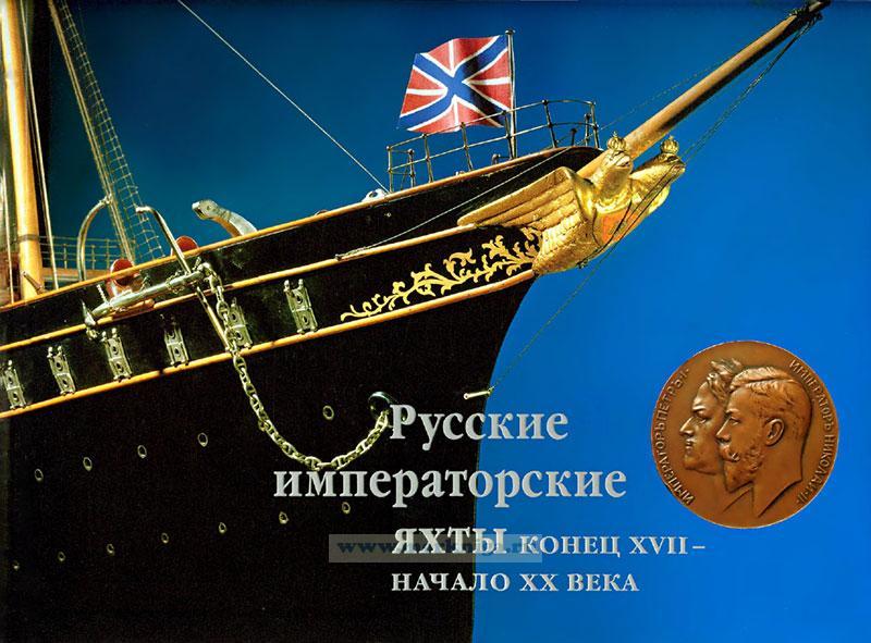 Русские императорские яхты конец ХVII- начало ХХ века