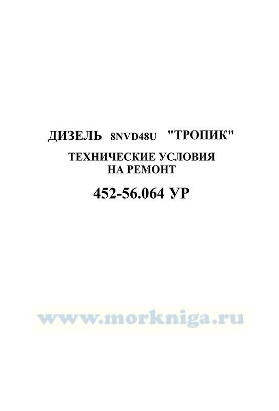 """Дизель 8NVD48U """"Тропик"""". Технические условия на ремонт. АИУЕ.380175.001УР (452-56.064 УР)"""