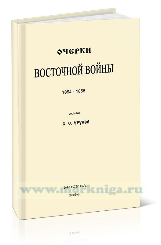 Очерки Восточной войны (1854-1855)