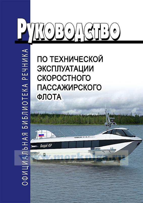 Руководство по технической эксплуатации скоростного пассажирского флота 2020 год. Последняя редакция
