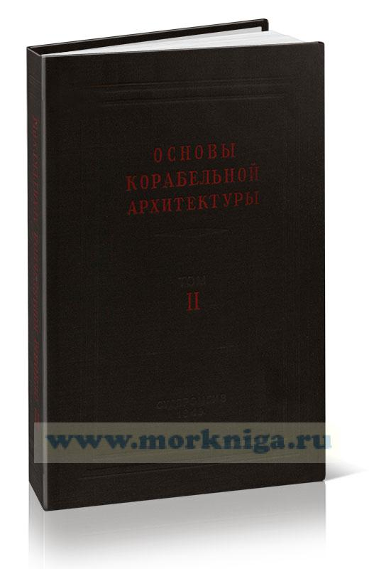 Основы корабельной архитектуры. Том II