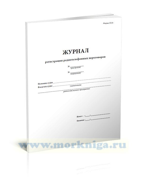 Журнал регистрации радиотелефонных переговоров (форма СВ-8)