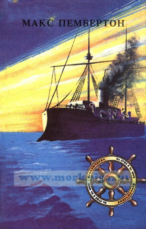 Морские волки. Бриллиантовый корабль
