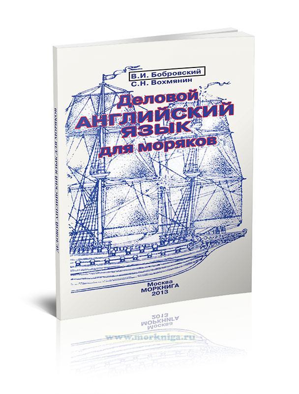 Деловой английский язык для моряков