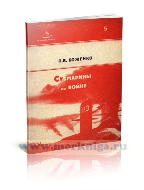 Субмарины на войне. Подводный сборник 5