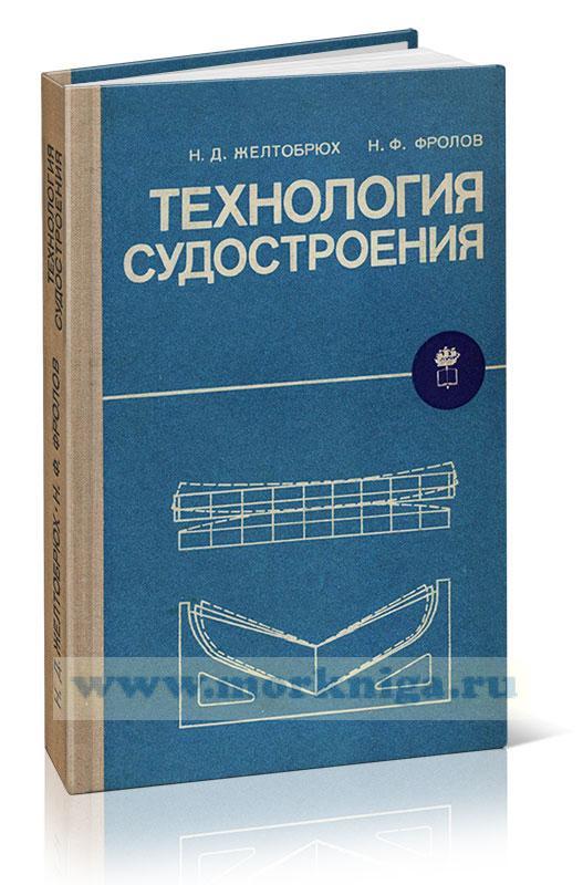 Технология судостроения