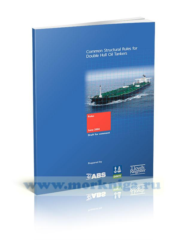 Common Structural Rules for Double Hull Oil Tankers/Общие структурные правила для нефтяных танкеров с двойным корпусом
