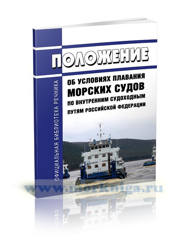 Положение об условиях плавания морских судов по внутренним судоходным путям Российской Федерации 2021 год. Последняя редакция