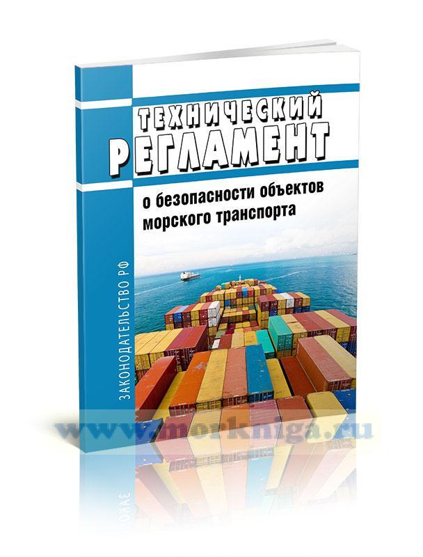 Технический регламент о безопасности объектов морского транспорта 2020 год. Последняя редакция