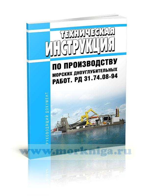 РД 31.74.08-94 Техническая инструкция по производству морских дноуглубительных работ 2020 год. Последняя редакция