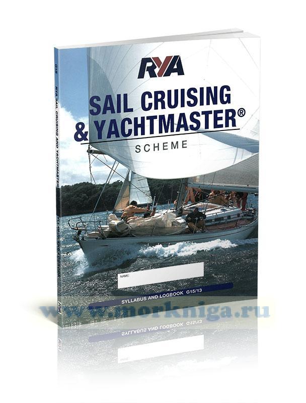 RYA Sail Cruising & Yachtmaster Scheme - Syllabus & Logbook/Учебный план яхтенного путешествия и судовой журнал