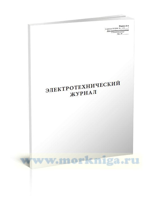 Электротехнический журнал (Форма А-6)