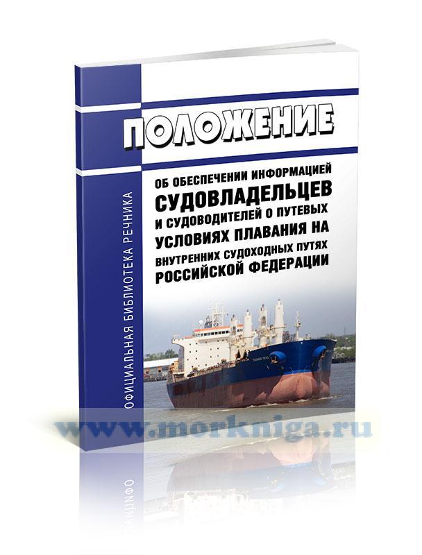 Положение об обеспечении информацией судовладельцев и судоводителей о путевых условиях плавания на внутренних водных судоходных путях РФ 2020 год. Последняя редакция