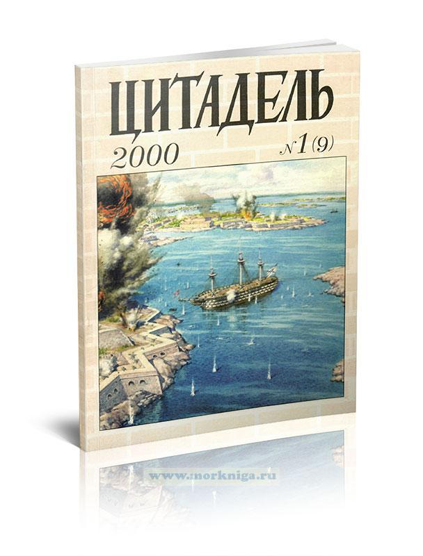 Цитадель № 1 (9) 2000