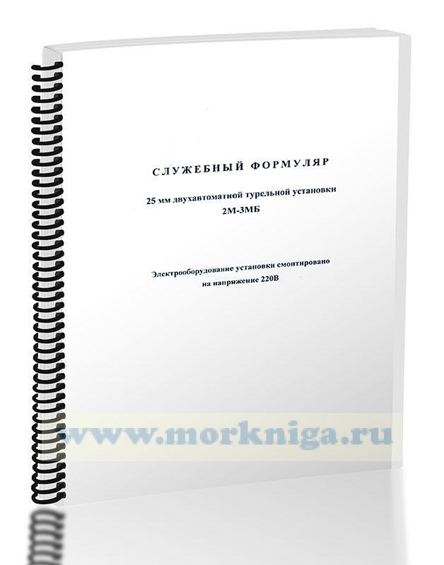 Служебный формуляр 25-мм двухавтоматной турельной установки 2М-3МБ