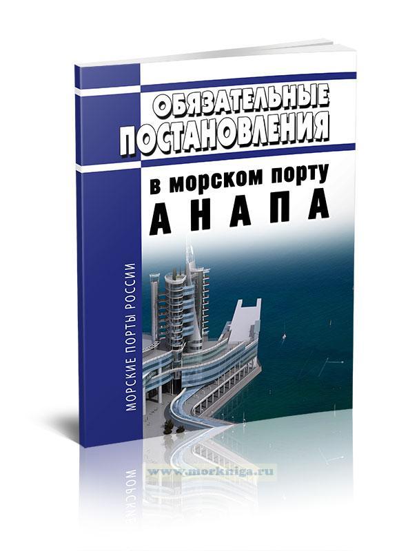 Обязательные постановления в морском порту Анапа 2020 год. Последняя редакция
